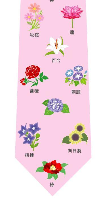 花の名ネクタイの写真