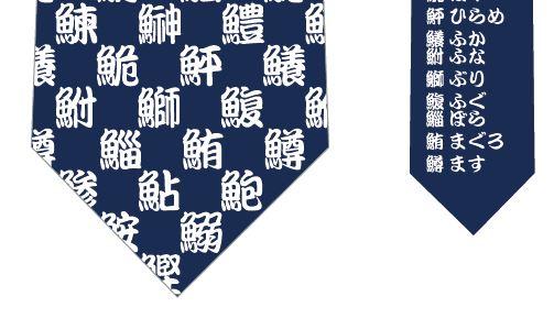 魚へんの漢字ネクタイ(文字白)の写真