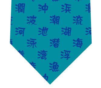 涼しげなサンズイの漢字ネクタイ(文字青)の写真