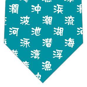 涼しげなサンズイの漢字ネクタイ(文字白)の写真