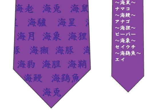 海がつく漢字の生き物ネクタイの写真