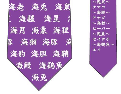海がつく漢字の生き物(文字白)ネクタイの写真